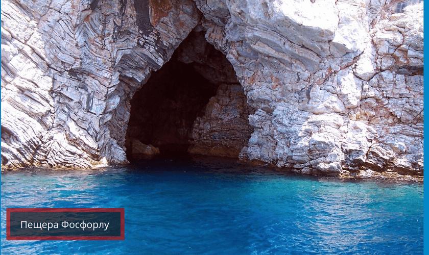 пещера Фосфорлу