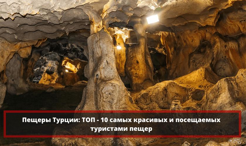 Пещеры Турции: ТОП-10 самых красивых пещер открытых для туристов