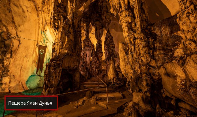 Пещеры Турции: Ялан Дунья