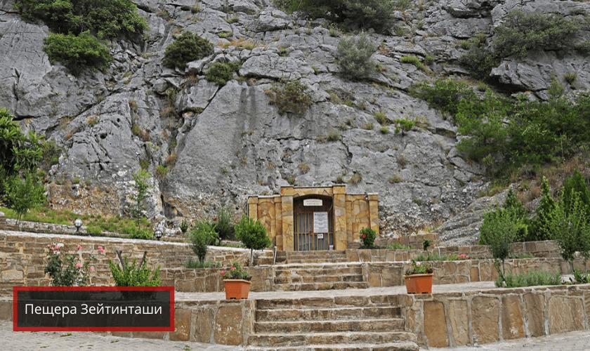 Пещера Зейтинташи