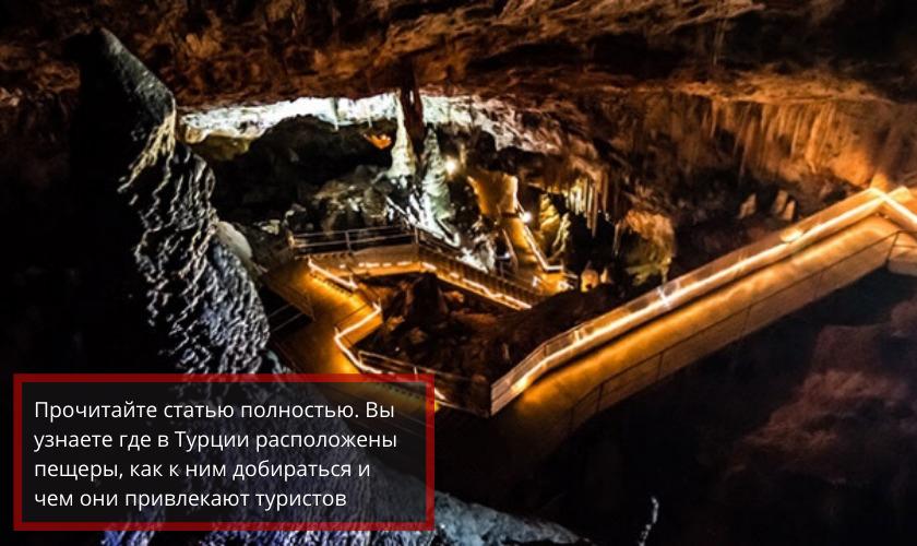 Пещеры Турции