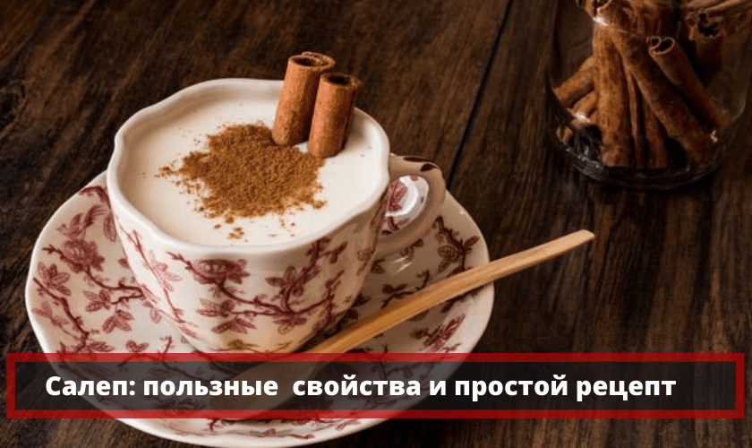 Салеп — полезный турецкий напиток из орхидеи