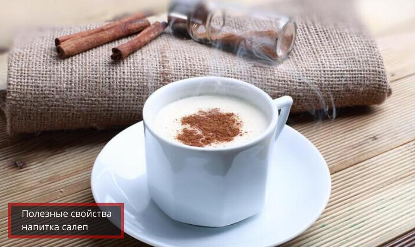 турецкий напиток салеп и его свойства