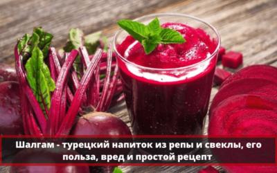 Шалгам турецкий напиток и его польза для здоровья