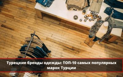Турецкие бренды одежды: ТОП-10 популярных марок одежды