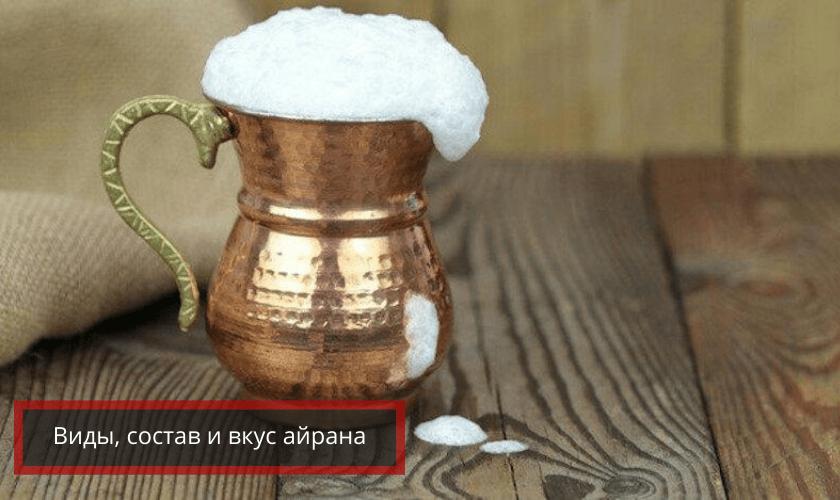 айран: вкус и виды