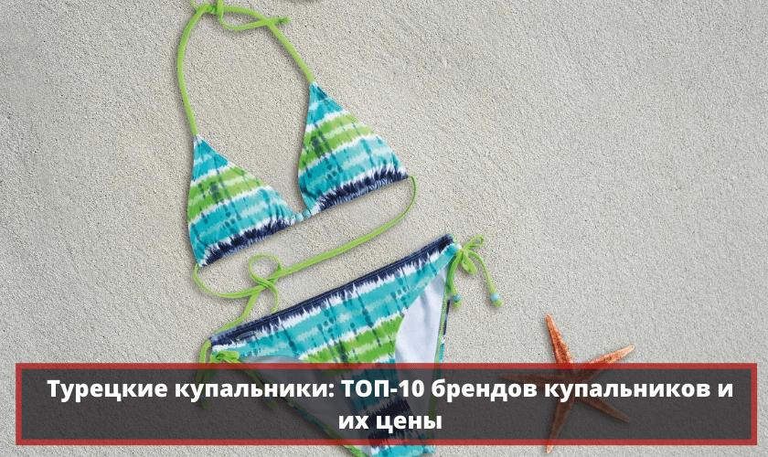 Турецкие купальники: 10 популярных марок купальников Турции с ценами
