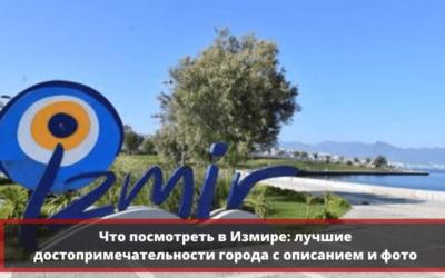 Что посмотреть в Измире: 26 лучших мест для посещения в Измире