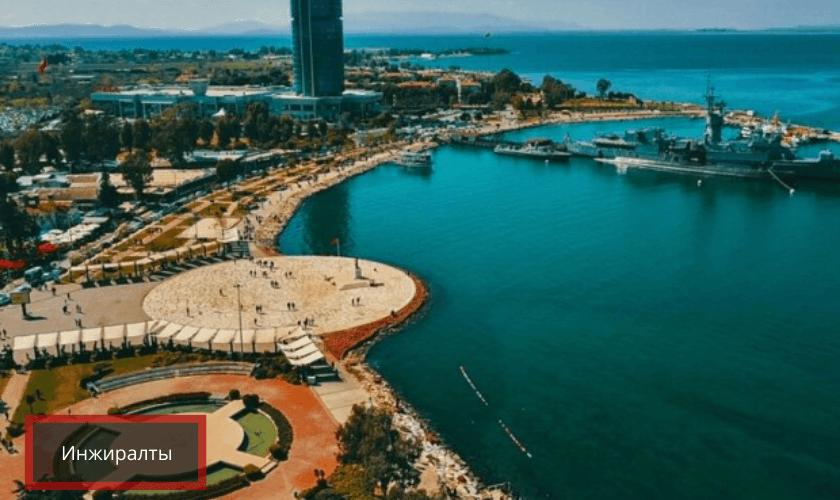Что можно увидеть в Измире: Инжиралты