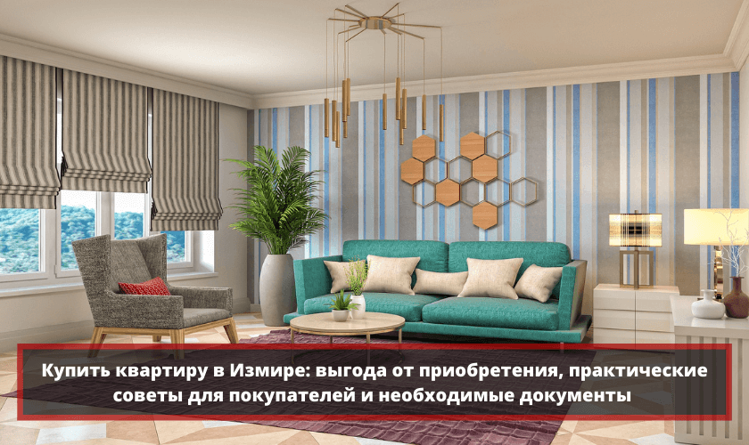 Купить квартиру в Измире: выгоды приобретения, необходимые документы и практические советы