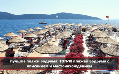 Лучшие пляжи Бодрума: 10 прекрасных пляжей Бодрума и окрестностей