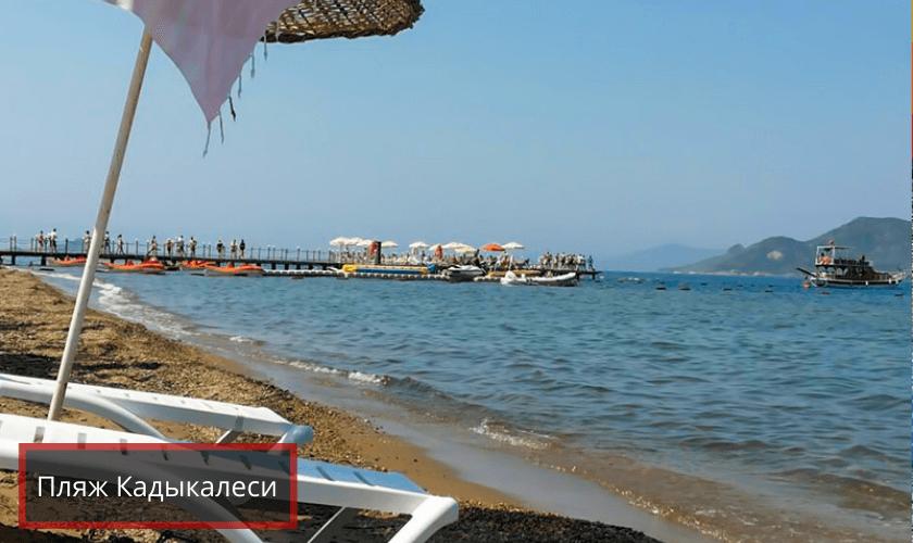 Пляж Кадыкалеси