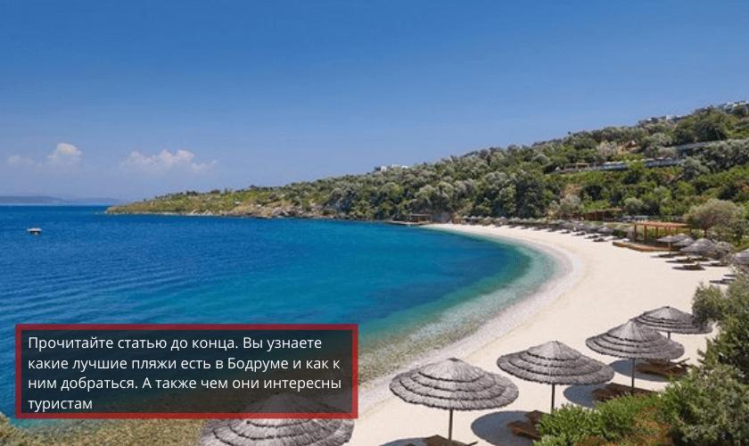 Пляжи в Бодрум Турция