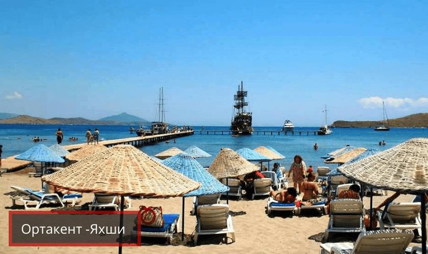 Ортакент Яхши пляж