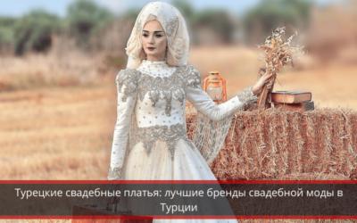 Турецкие свадебные платья: лучшие бренды в Турции
