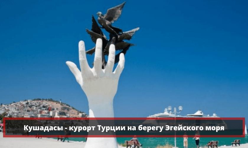 Кушадасы город-курорт в Турции на побережье Эгейского моря