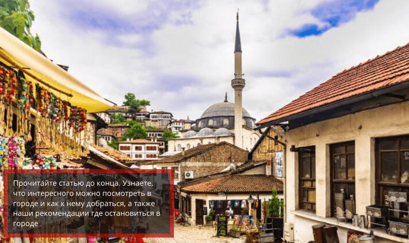 Турция Сафранболу