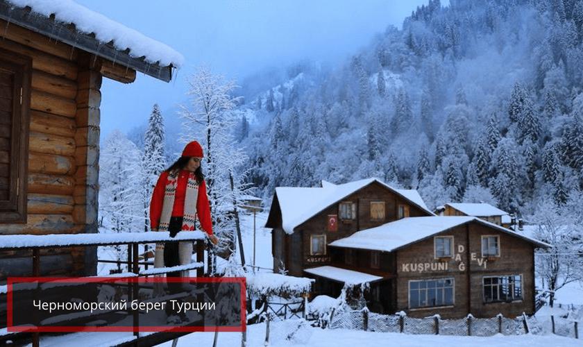 зимний отдых на Черном море в Турции