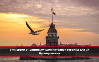 Экскурсии в Турции и сервисы для их бронирования в интернете