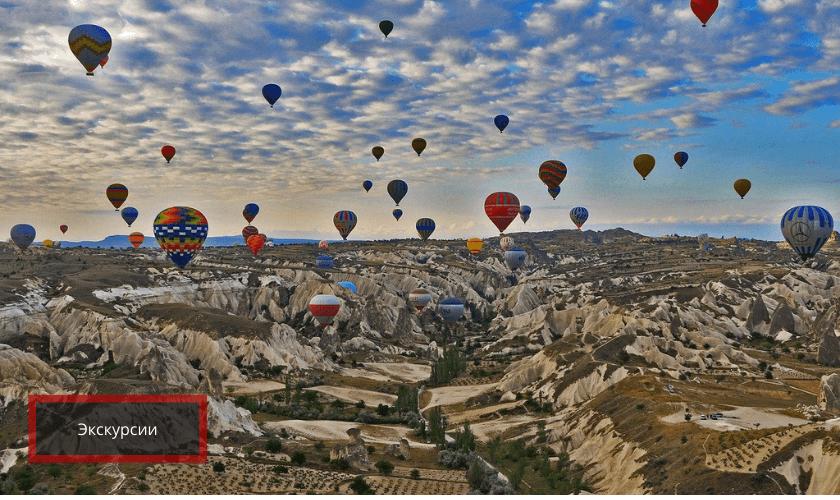 экскурсии по Турции от сервисов бронирования