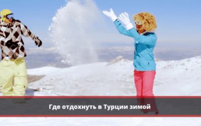 Где отдохнуть в Турции зимой: лучшие направления и места