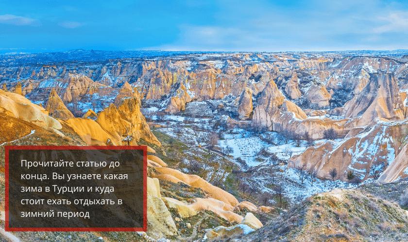 Где отдохнуть в Турции зимой: лучшие места