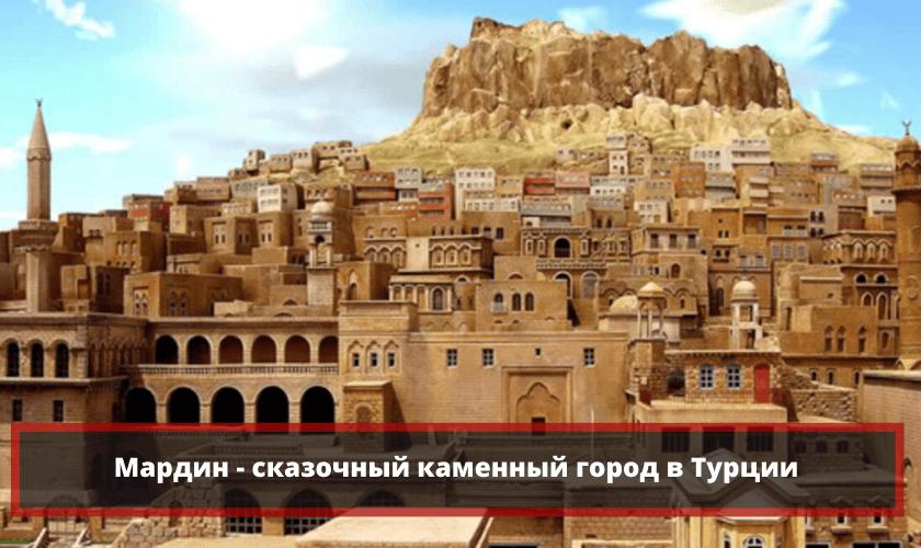 Мардин — каменный город с восточной сказки в Турции
