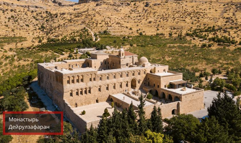 монастырь Дейрулзафаран в Мардине