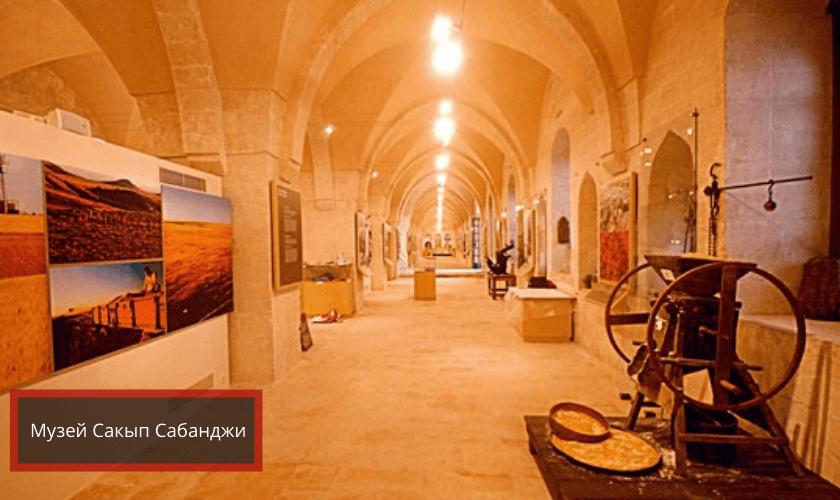 Мардин: музей Сабанджи