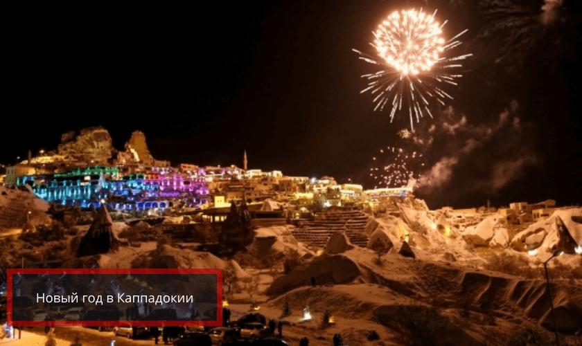 новогодняя ночь в Каппадокии