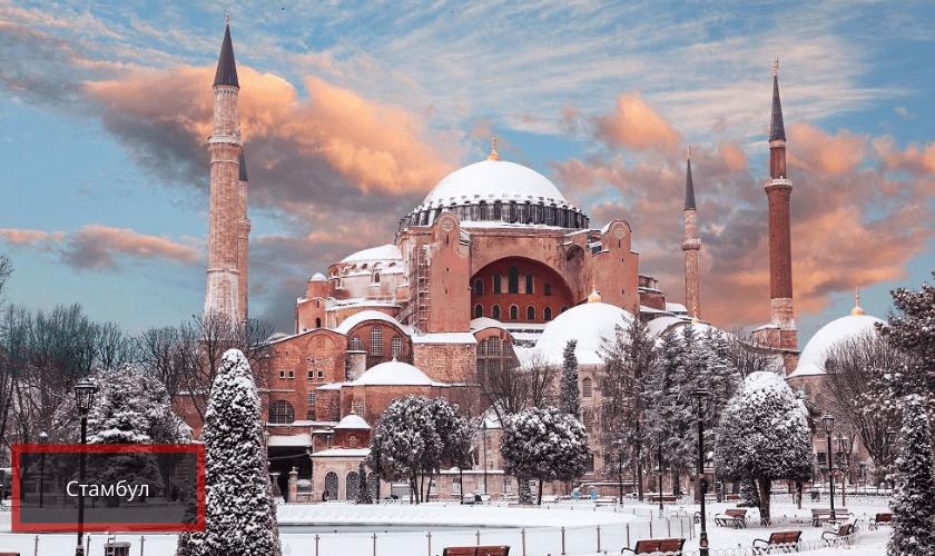 зимний отдых в Стамбуле