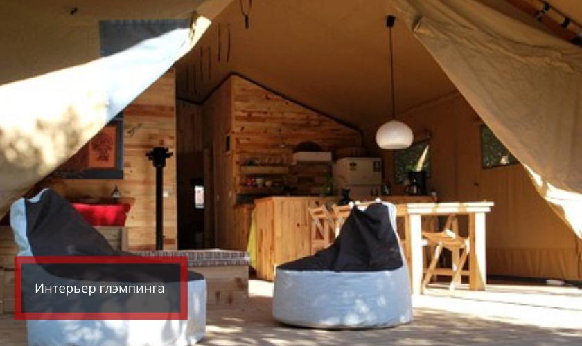 интерьер палатки для глэмпинга