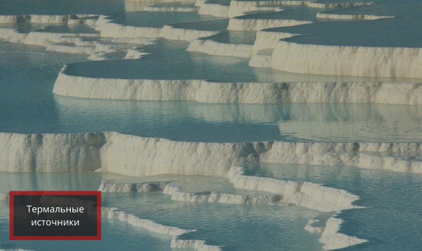 Где можно отдохнуть в Турции: термальные источники Памуккале