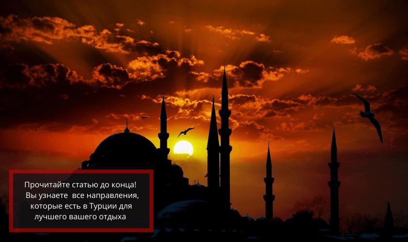 где можно отдохнуть в Турции: лучшие места