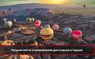 Самые лучшие места для отдыха в Турции: ТОП-15 направлений, где можно отдохнуть в Турции