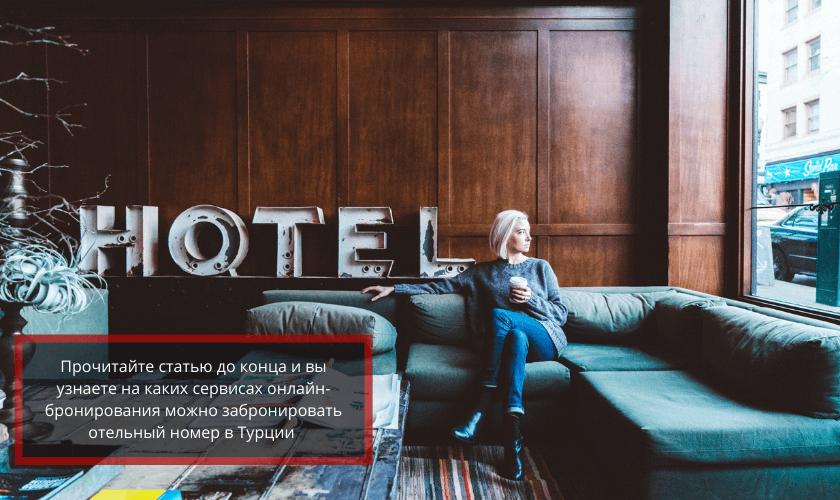 как забронировать отель в Турции самостоятельно