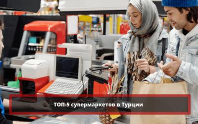 Супермаркеты в Турции: самые популярные сети продуктовых магазинов