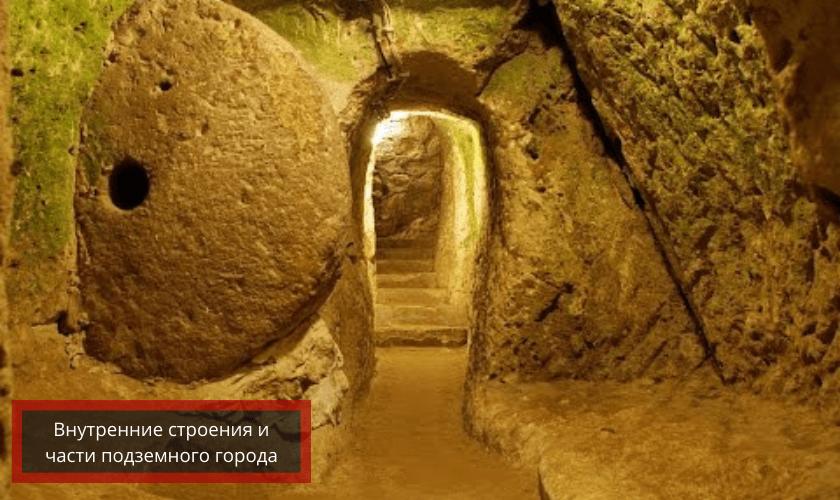 строения Деринкую как подземного города
