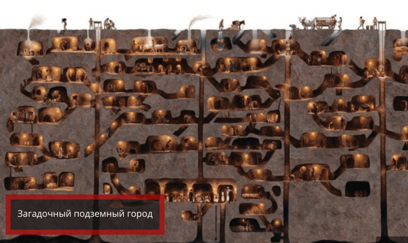 загадки подземного города