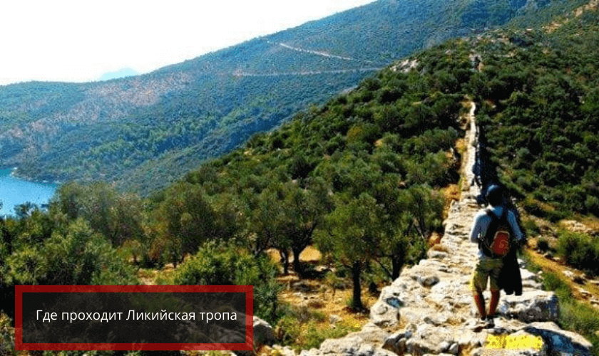 Где проходит Ликийская тропа в Турции