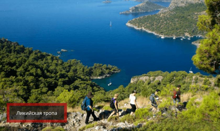 походы по Турции: Ликийская тропа