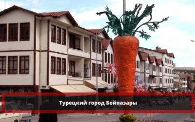 Бейпазары — город исторических домиков и моркови