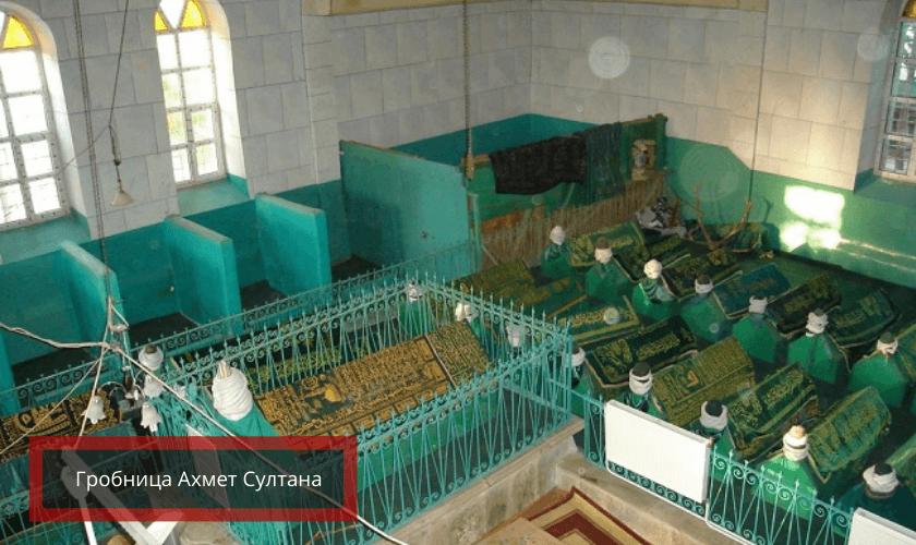 Гробница Ахмет Султана