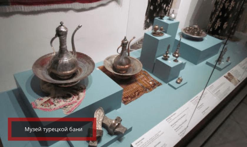 Музей турецкой бани