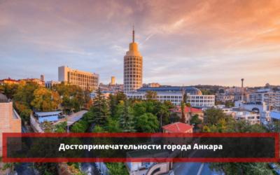 Что посмотреть в Анкаре: лучшие достопримечательности столицы Турции
