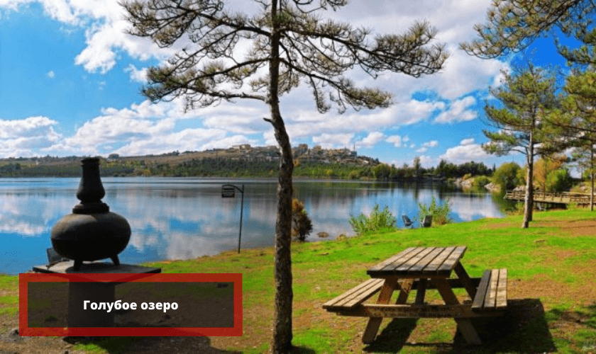 Голубое озеро в Анкаре