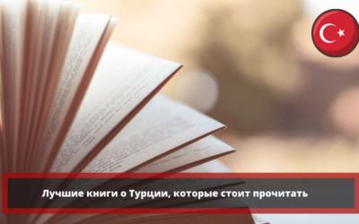 Лучшие книги о Турции, которые стоит прочитать