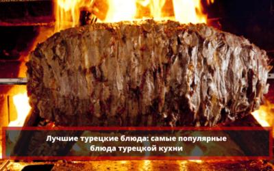 Лучшие турецкие блюда: ТОП-25 популярных блюд Турции