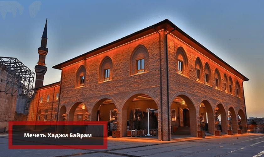 что посмотреть в Анкаре: мечеть Хаджи Байрам