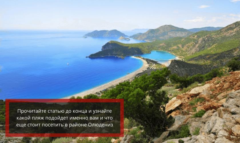 пляжи Олюдениз и чем там можно заняться